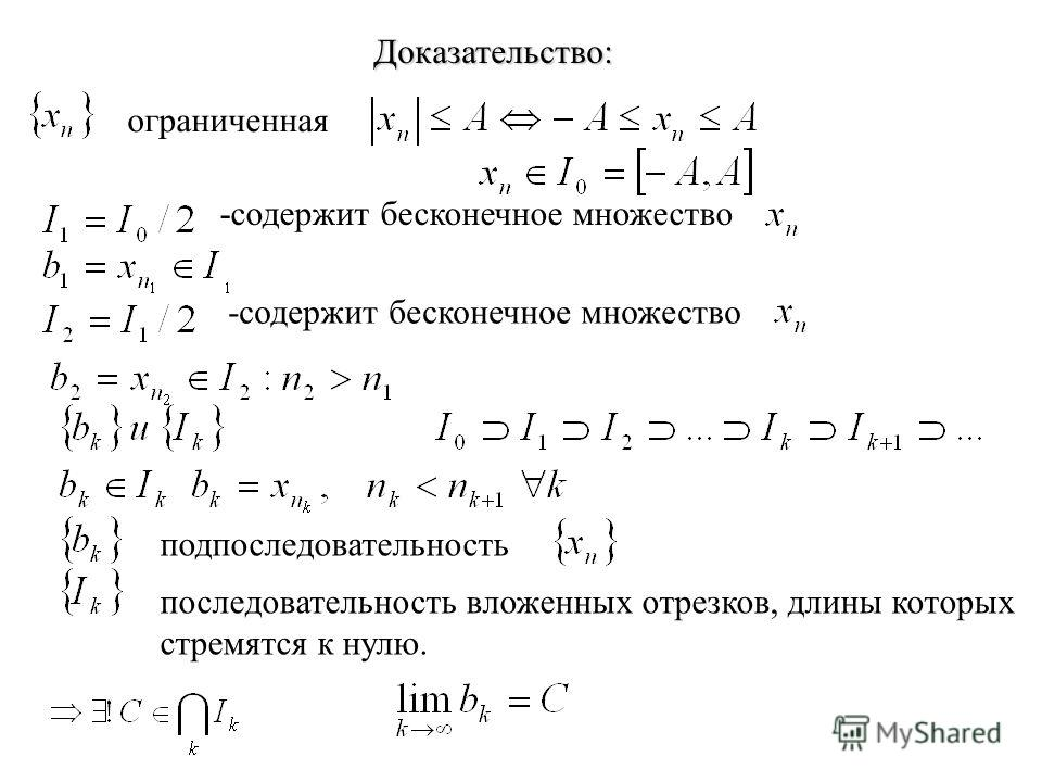 Доказательство: ограниченная -содержит бесконечное множество подпоследовательность последовательность вложенных отрезков, длины которых стремятся к нулю.