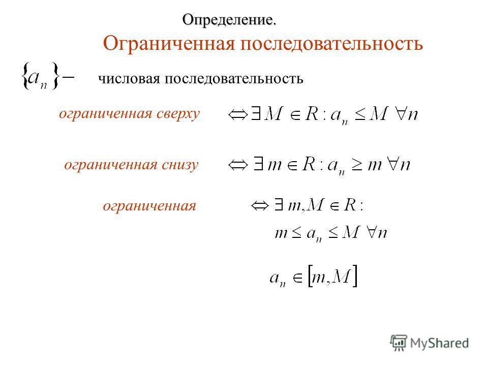 ограниченная сверху Определение. ограниченная снизу ограниченная Ограниченная последовательность числовая последовательность