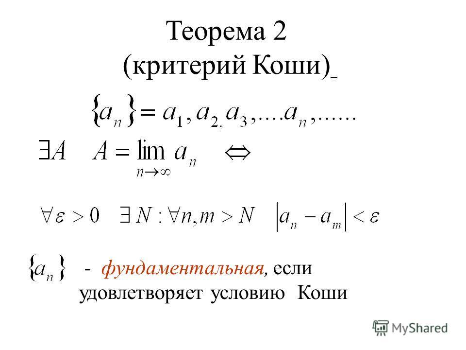Теорема 2 (критерий Коши) - фундаментальная, если удовлетворяет условию Коши