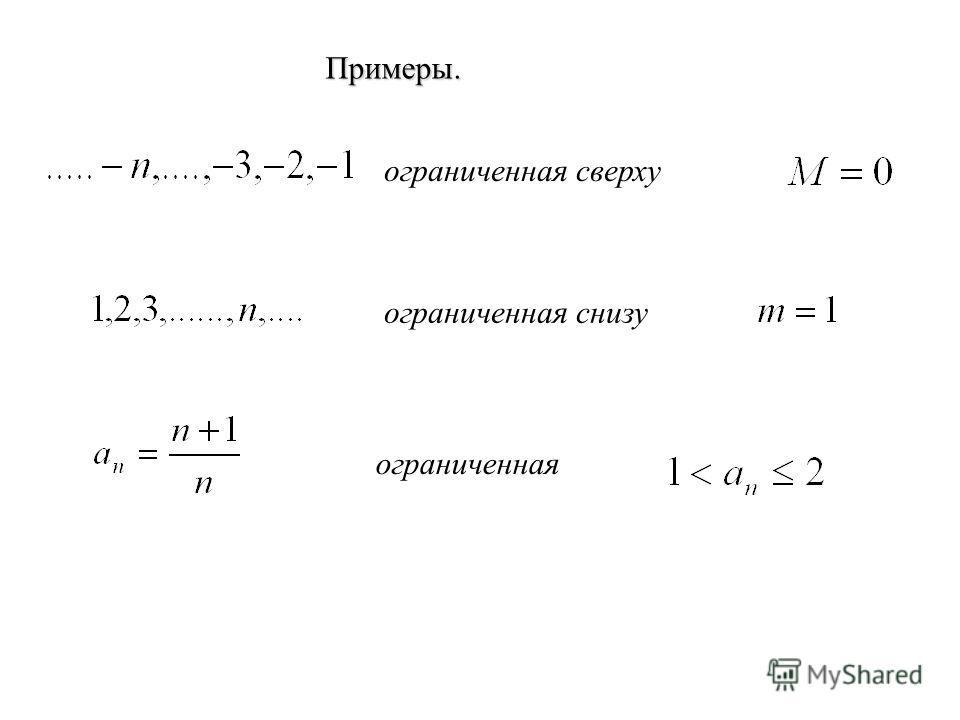 Примеры. ограниченная сверху ограниченная снизу ограниченная