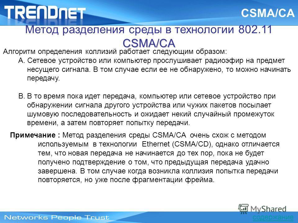 CSMA/CA Метод разделения среды в технологии 802.11 CSMA/CA Алгоритм определения коллизий работает следующим образом: A. Сетевое устройство или компьютер прослушивает радиоэфир на предмет несущего сигнала. В том случае если ее не обнаружено, то можно