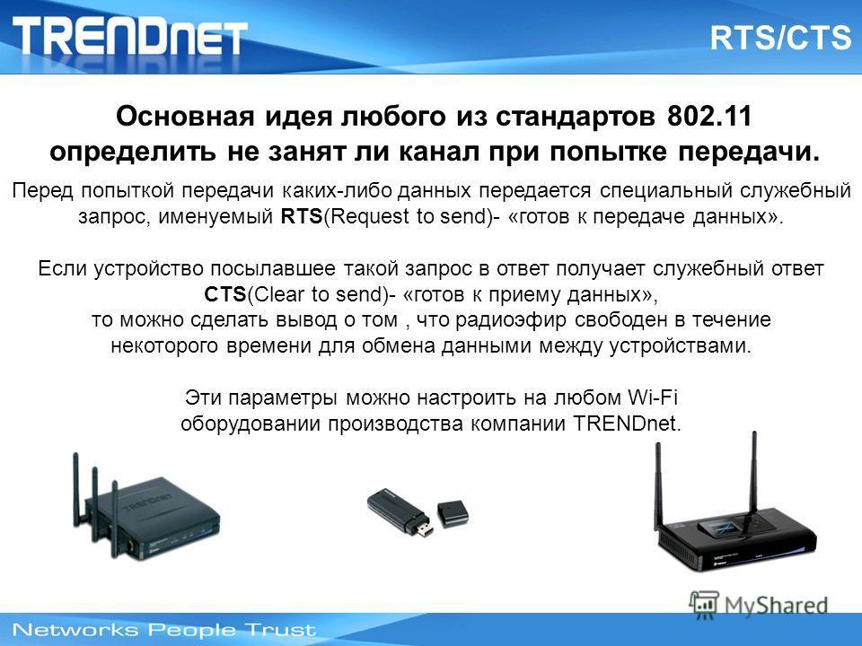 RTS/CTS Основная идея любого из стандартов 802.11 определить не занят ли канал при попытке передачи. Перед попыткой передачи каких-либо данных передается специальный служебный запрос, именуемый RTS(Request to send)- «готов к передаче данных». Если ус