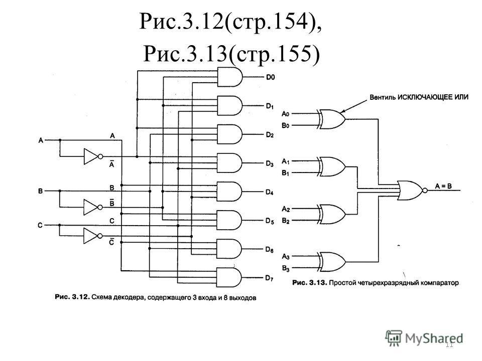 Рис.3.12(стр.154), Рис.3.13(стр.155) 11