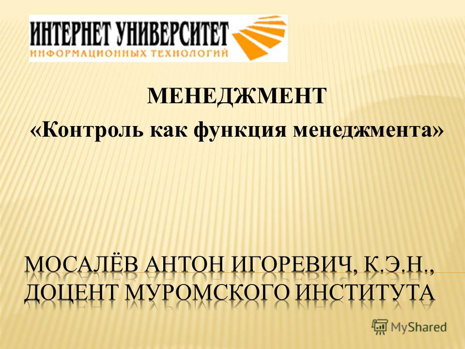 МЕНЕДЖМЕНТ «Контроль как функция менеджмента»