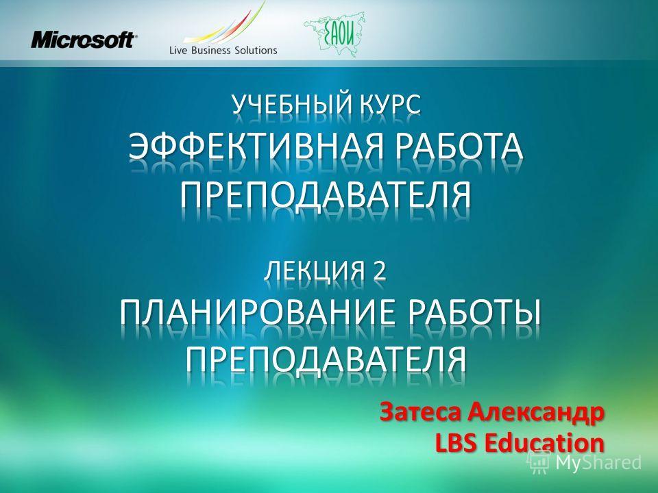 Затеса Александр LBS Education