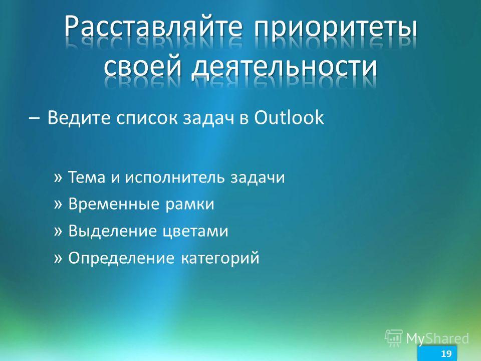 –Ведите список задач в Outlook » Тема и исполнитель задачи » Временные рамки » Выделение цветами » Определение категорий 19
