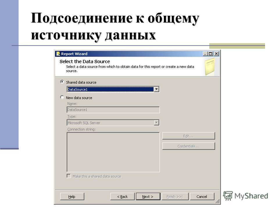 Подсоединение к общему источнику данных