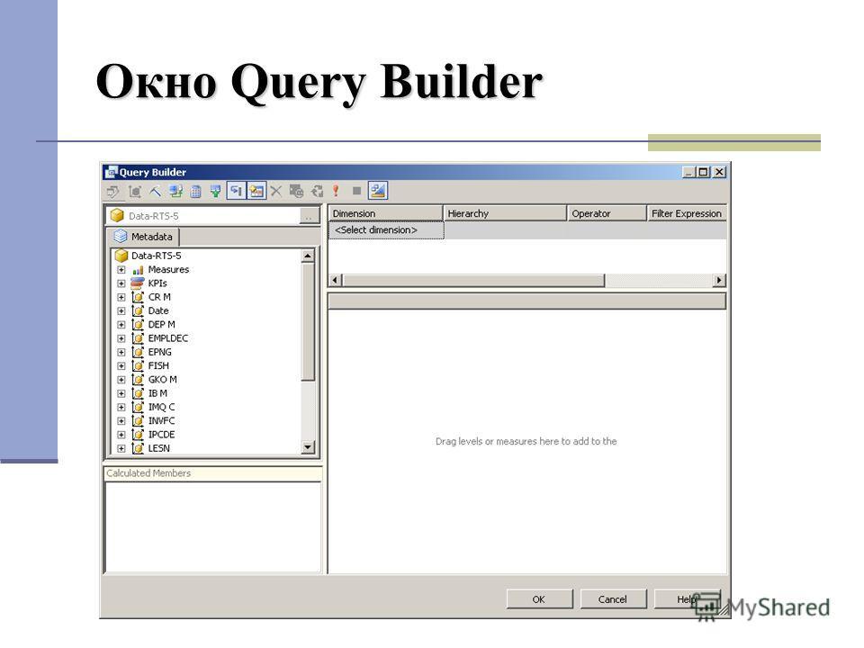 Окно Query Builder