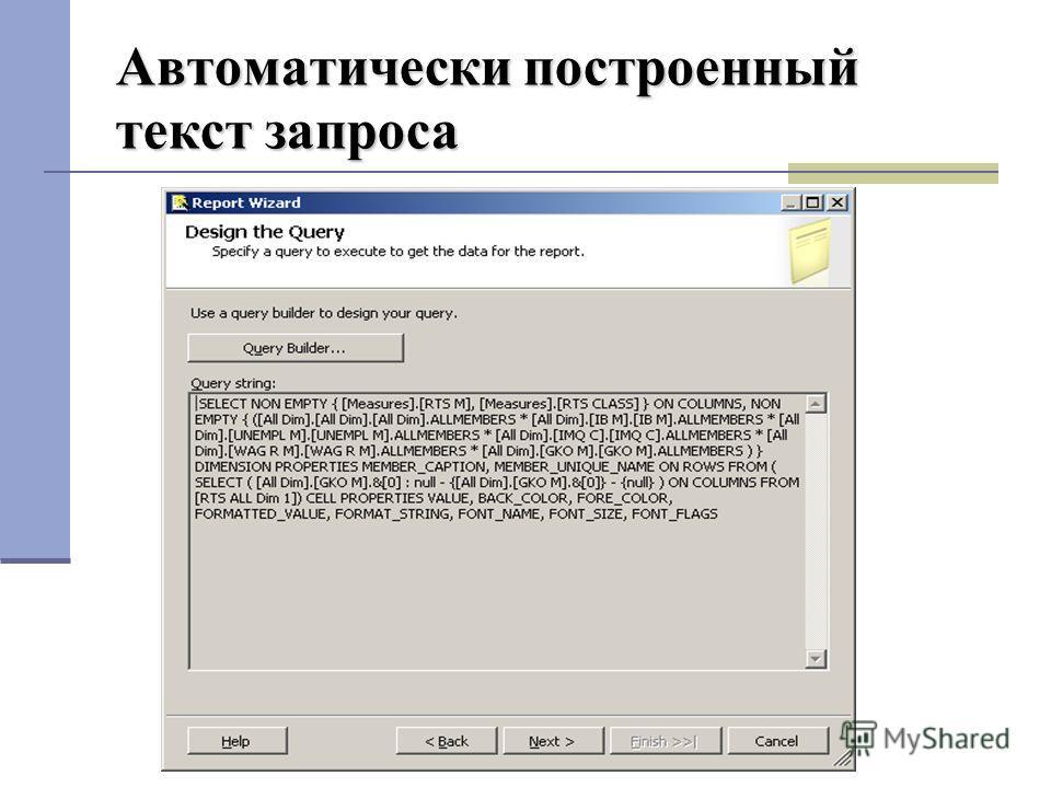 Автоматически построенный текст запроса