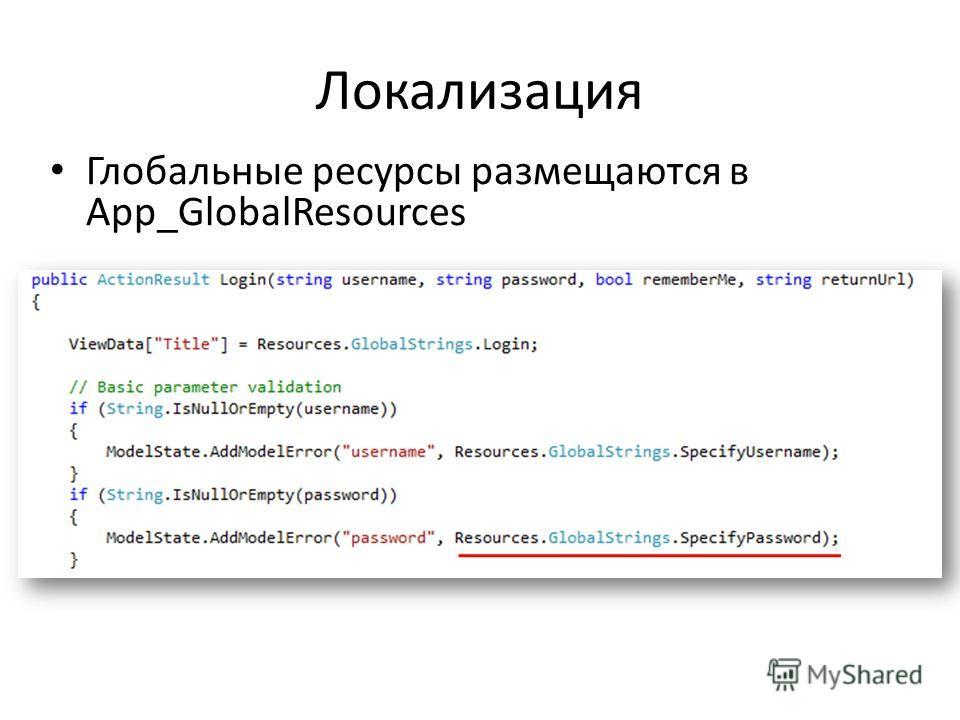 Локализация Глобальные ресурсы размещаются в App_GlobalResources