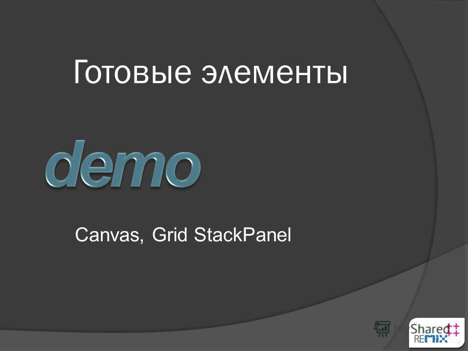 Готовые элементы Canvas, Grid StackPanel