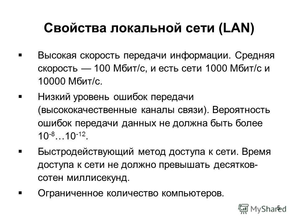 5 Свойства локальной сети (LAN) Высокая скорость передачи информации. Средняя скорость 100 Мбит/с, и есть сети 1000 Мбит/с и 10000 Мбит/с. Низкий уровень ошибок передачи (высококачественные каналы связи). Вероятность ошибок передачи данных не должна