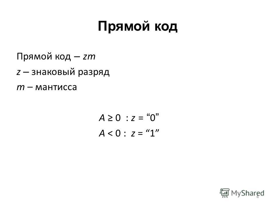 4 Прямой код Прямой код – zm z – знаковый разряд m – мантисса A 0 : z = 0 A < 0 : z = 1 4