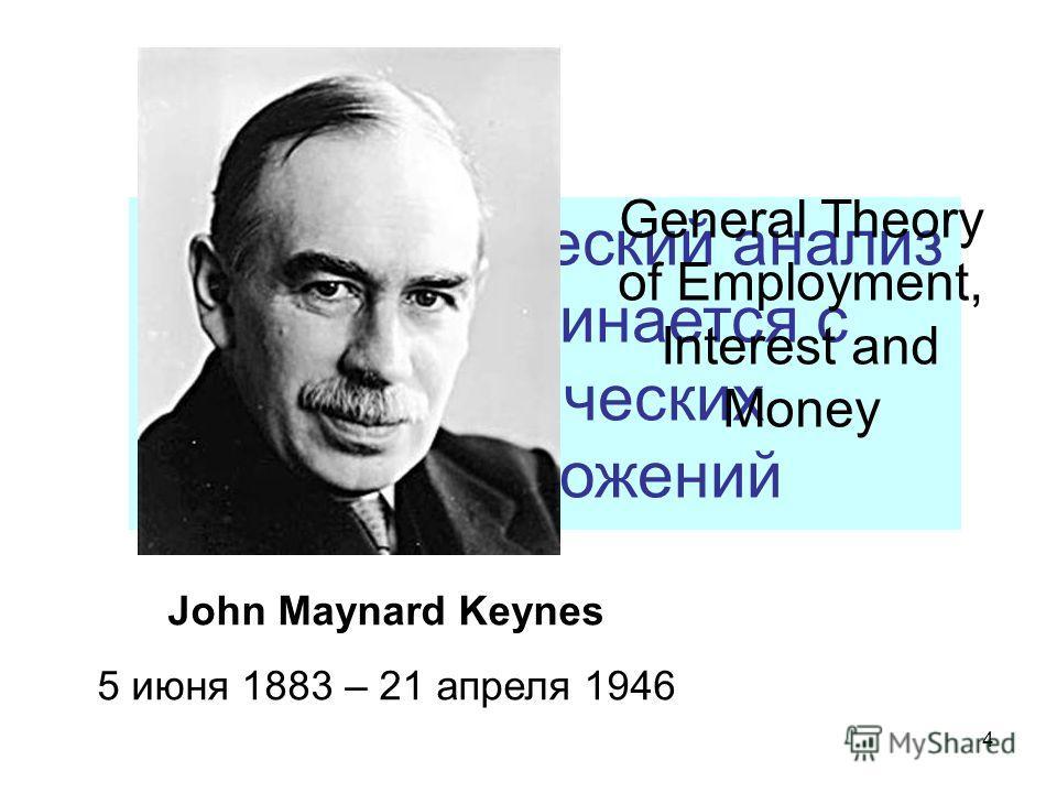 4 Эконометрический анализ всегда начинается с теоретических предположений John Maynard Keynes 5 июня 1883 – 21 апреля 1946 General Theory of Employment, Interest and Money