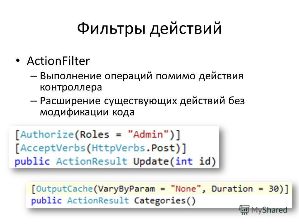 Фильтры действий ActionFilter – Выполнение операций помимо действия контроллера – Расширение существующих действий без модификации кода