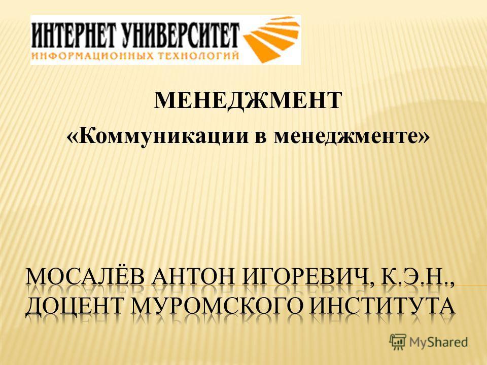 МЕНЕДЖМЕНТ «Коммуникации в менеджменте»