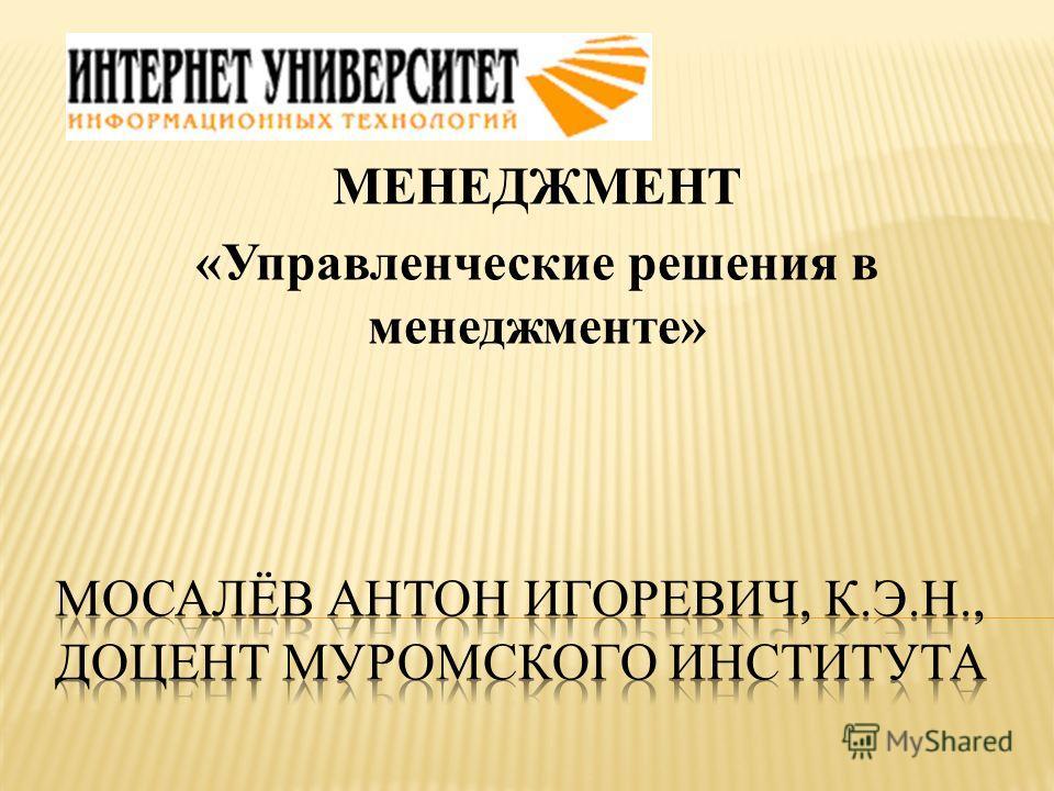 МЕНЕДЖМЕНТ «Управленческие решения в менеджменте»