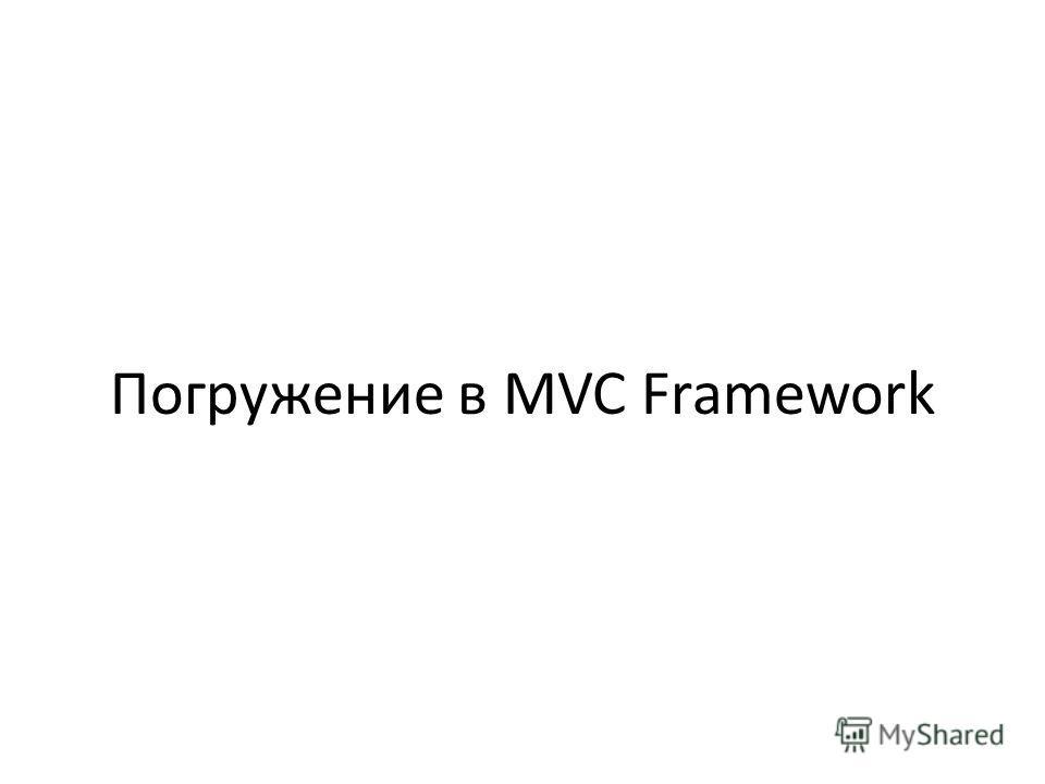 Погружение в MVC Framework