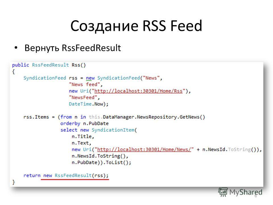 6 Создание RSS Feed Вернуть RssFeedResult