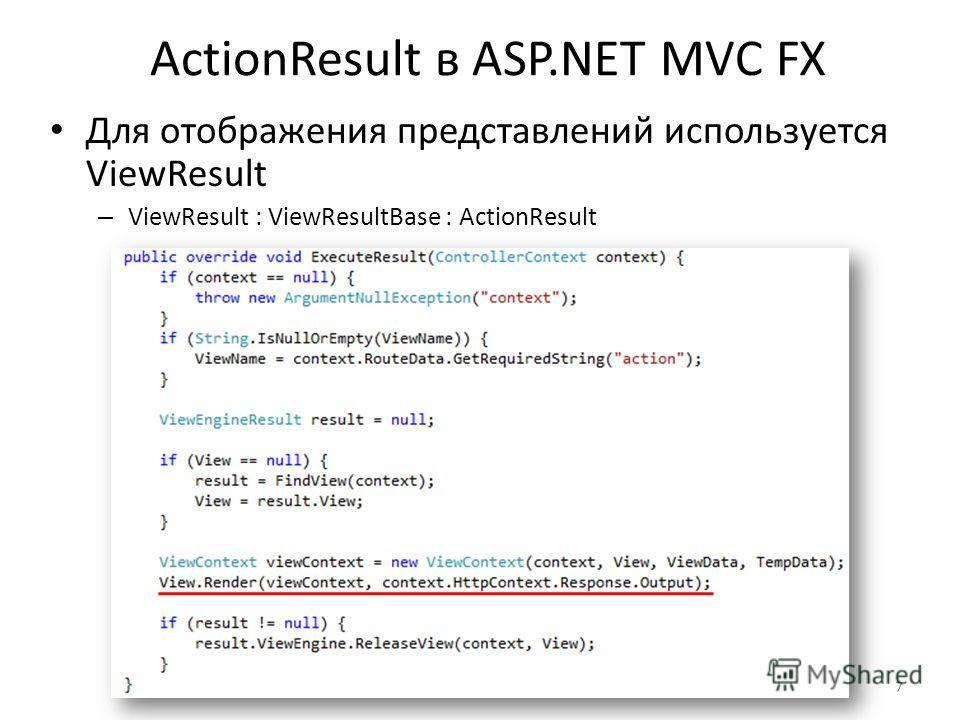 7 ActionResult в ASP.NET MVC FX Для отображения представлений используется ViewResult – ViewResult : ViewResultBase : ActionResult