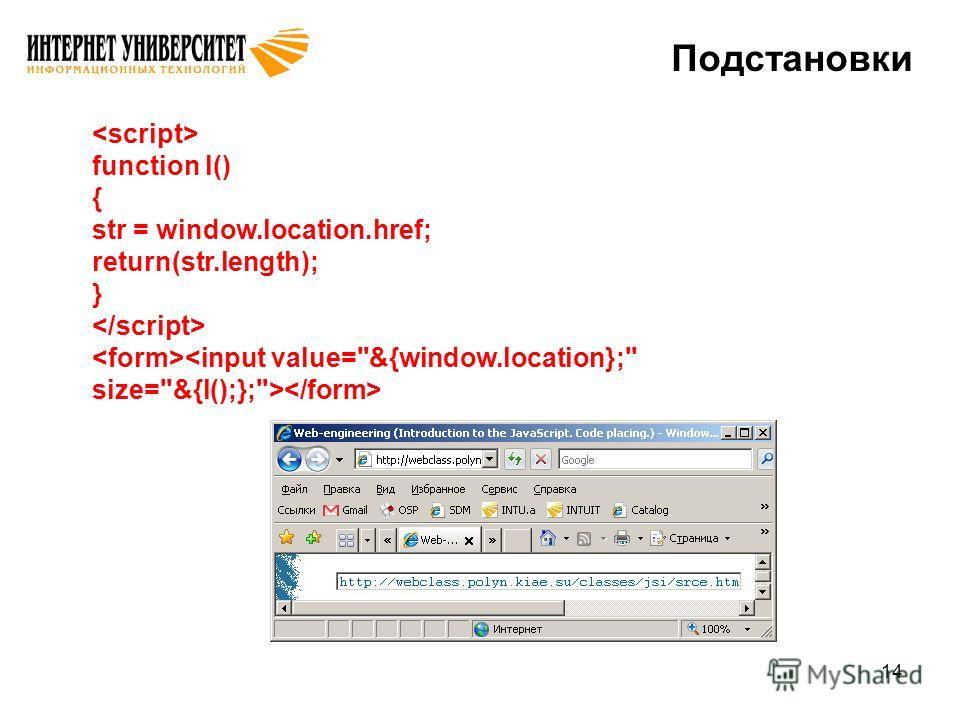 14 Подстановки function l() { str = window.location.href; return(str.length); }