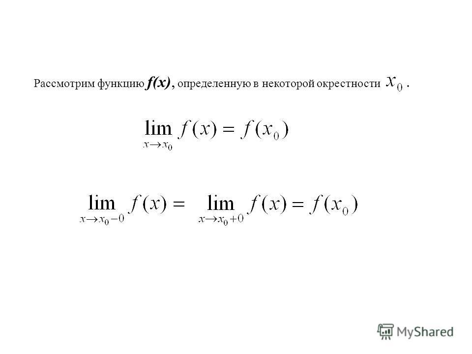 Рассмотрим функцию f(x), определенную в некоторой окрестности