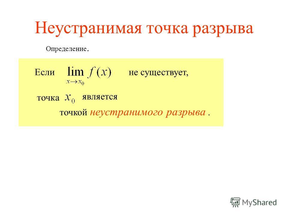 Неустранимая точка разрыва Еслине существует, является точка точкой неустранимого разрыва. Определение.