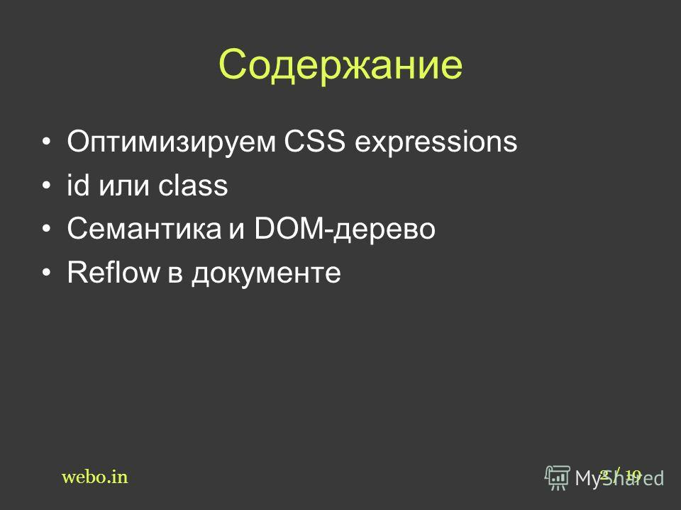 Содержание Оптимизируем CSS expressions id или class Семантика и DOM-дерево Reflow в документе 2 / 19 webo.in