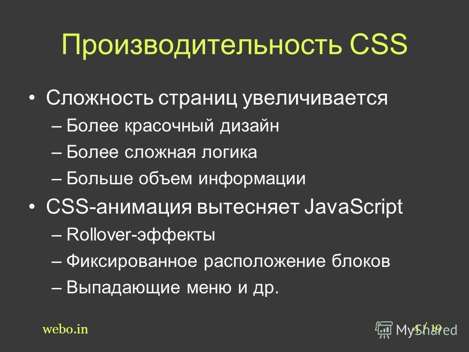 Производительность CSS Сложность страниц увеличивается –Более красочный дизайн –Более сложная логика –Больше объем информации CSS-анимация вытесняет JavaScript –Rollover-эффекты –Фиксированное расположение блоков –Выпадающие меню и др. 4 / 19 webo.in