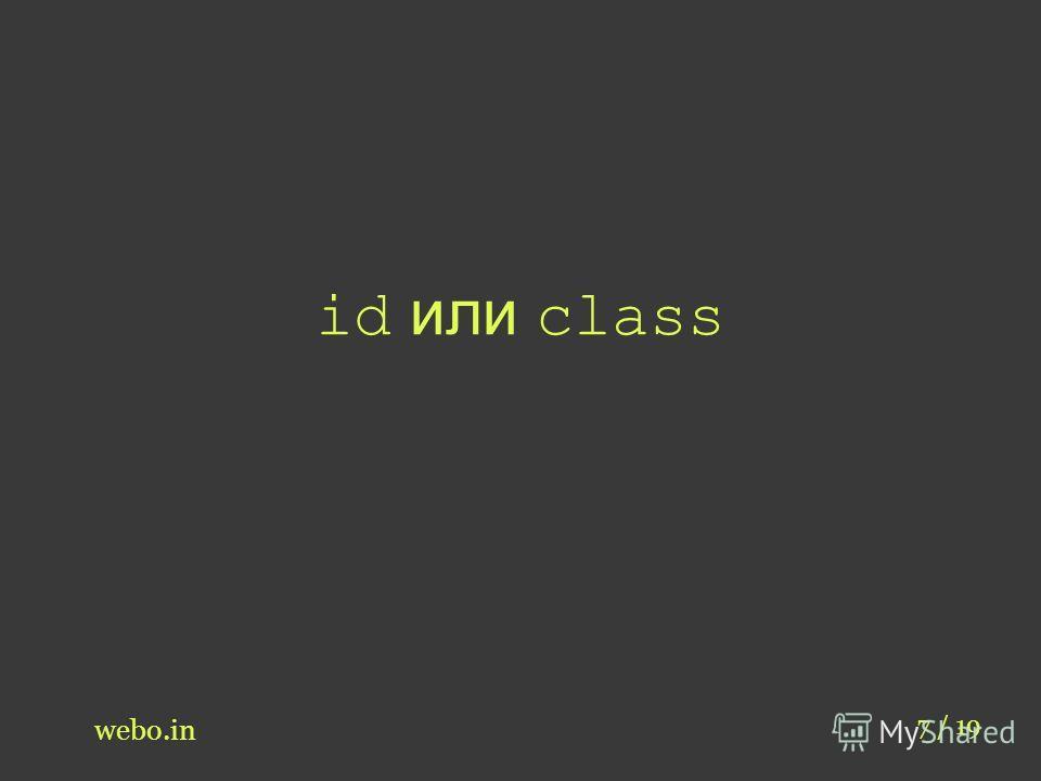 id или class webo.in 7 / 19