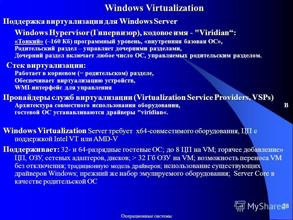 Операционные системы 28 Windows Virtualization Поддержка виртуализации для Windows Server Windows Hypervisor (Гипервизор), кодовое имя -