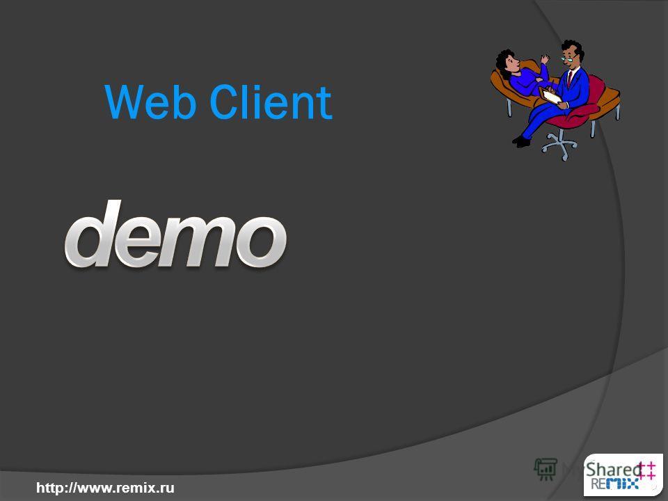Web Client http://www.remix.ru