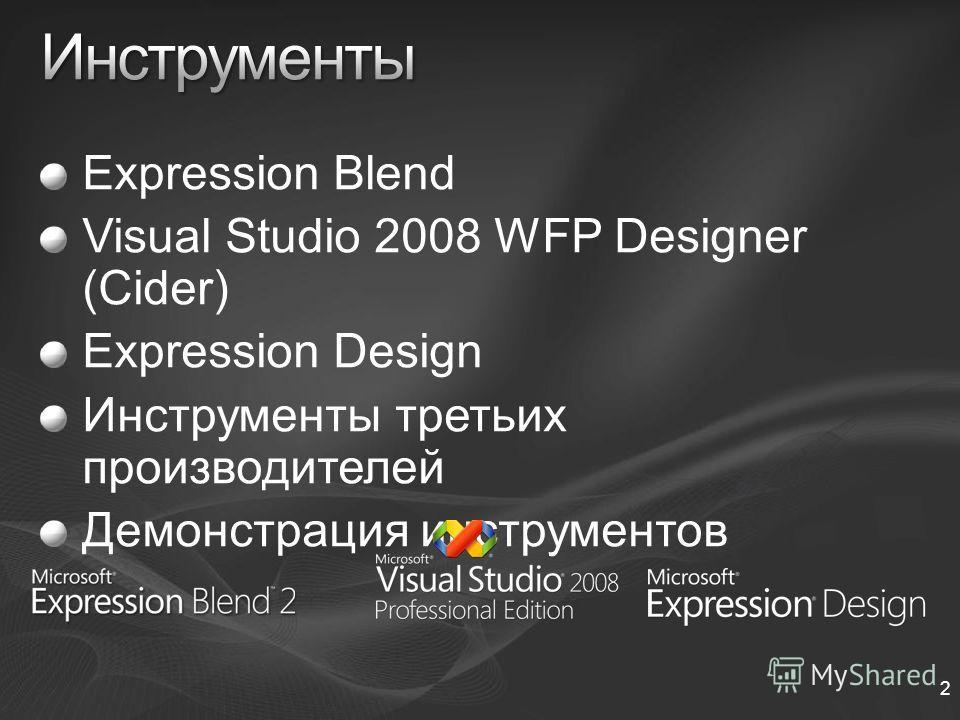2 Expression Blend Visual Studio 2008 WFP Designer (Cider) Expression Design Инструменты третьих производителей Демонстрация инструментов