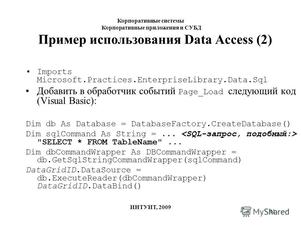11 Пример использования Data Access (2) Imports Microsoft.Practices.EnterpriseLibrary.Data.Sql Добавить в обработчик событий Page_Load следующий код (Visual Basic): Dim db As Database = DatabaseFactory.CreateDatabase() Dim sqlCommand As String =...