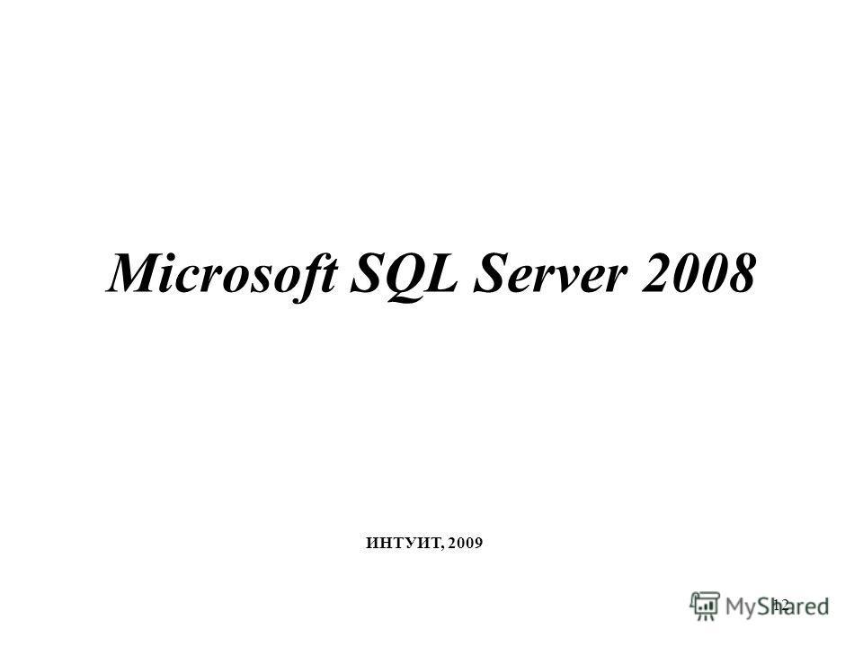 12 Microsoft SQL Server 2008 ИНТУИТ, 2009