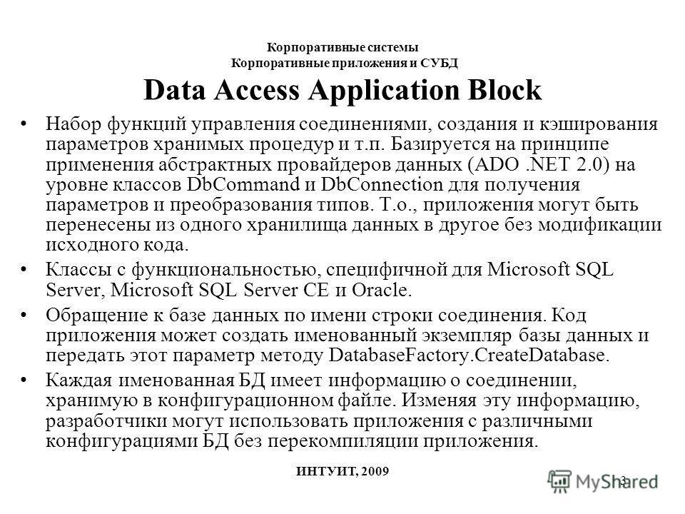 3 Data Access Application Block Набор функций управления соединениями, создания и кэширования параметров хранимых процедур и т.п. Базируется на принципе применения абстрактных провайдеров данных (ADO.NET 2.0) на уровне классов DbCommand и DbConnectio