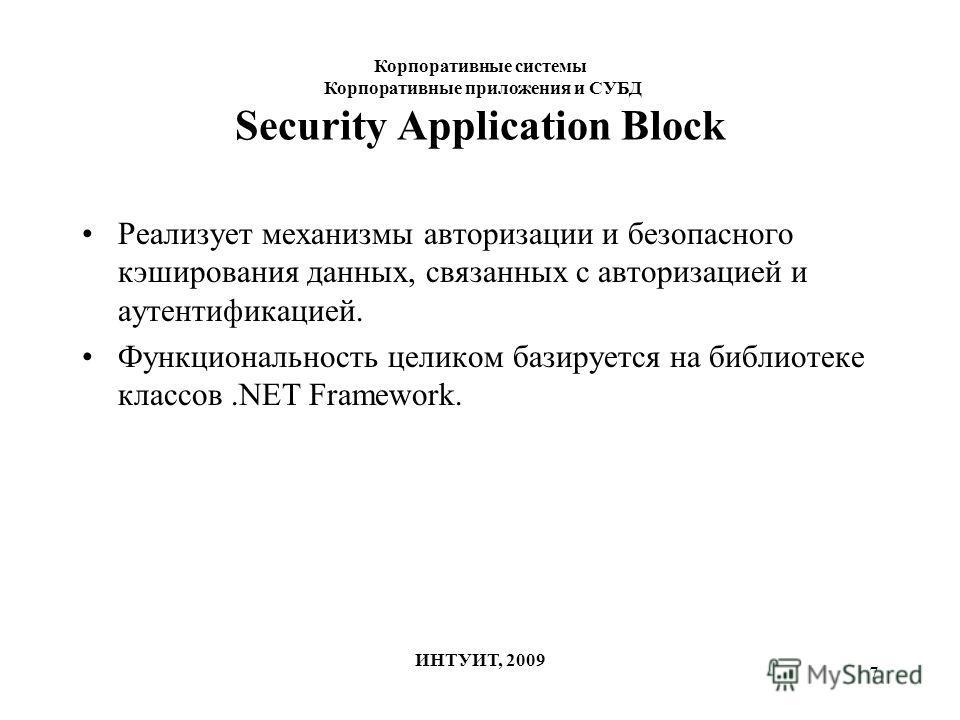 7 Security Application Block Реализует механизмы авторизации и безопасного кэширования данных, связанных с авторизацией и аутентификацией. Функциональность целиком базируется на библиотеке классов.NET Framework. Корпоративные системы Корпоративные пр