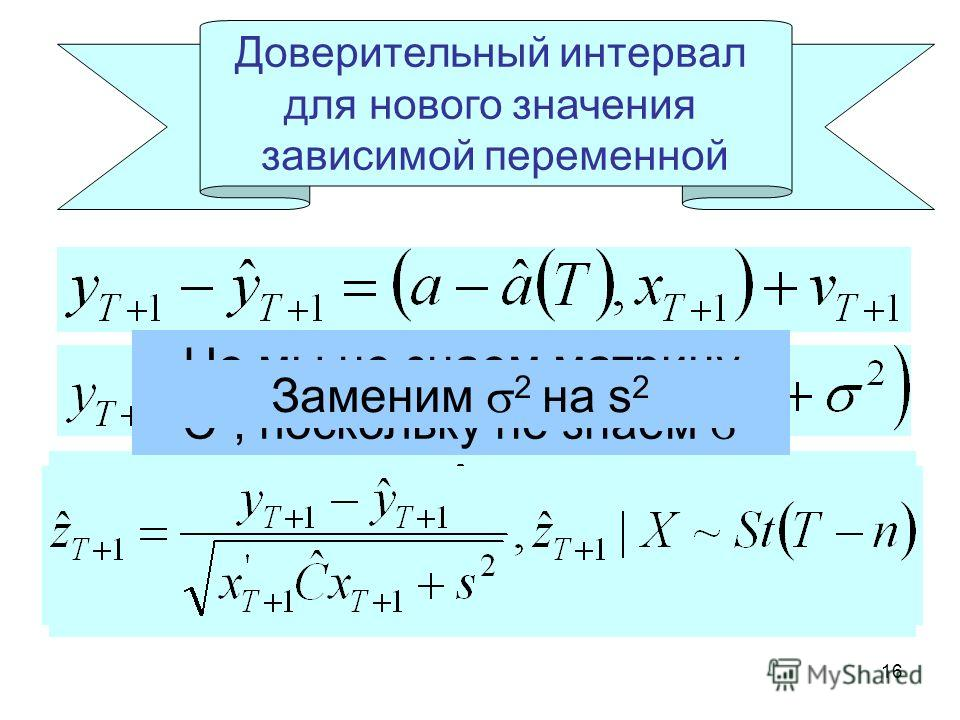 16 Доверительный интервал для нового значения зависимой переменной Но мы не знаем матрицу C, поскольку не знаем 2 Заменим 2 на s 2
