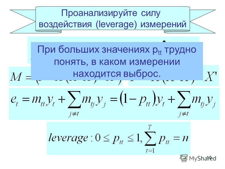 10 Проанализируйте силу воздействия (leverage) измерений При больших значениях p tt трудно понять, в каком измерении находится выброс.