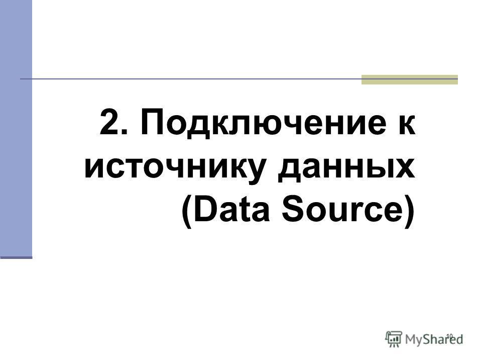 10 2. Подключение к источнику данных (Data Source)