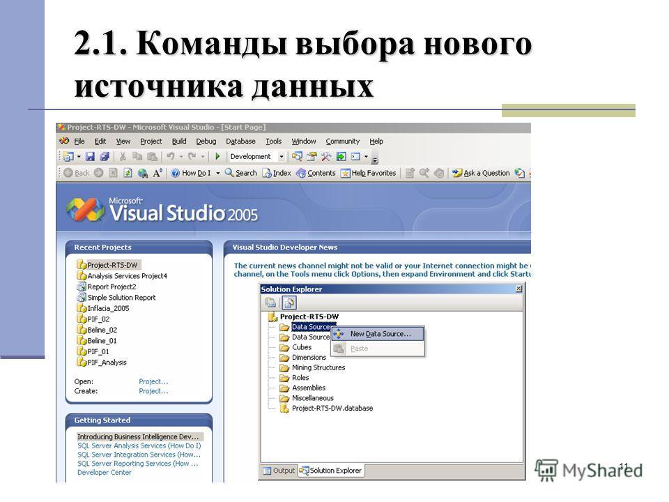 11 2.1. Команды выбора нового источника данных