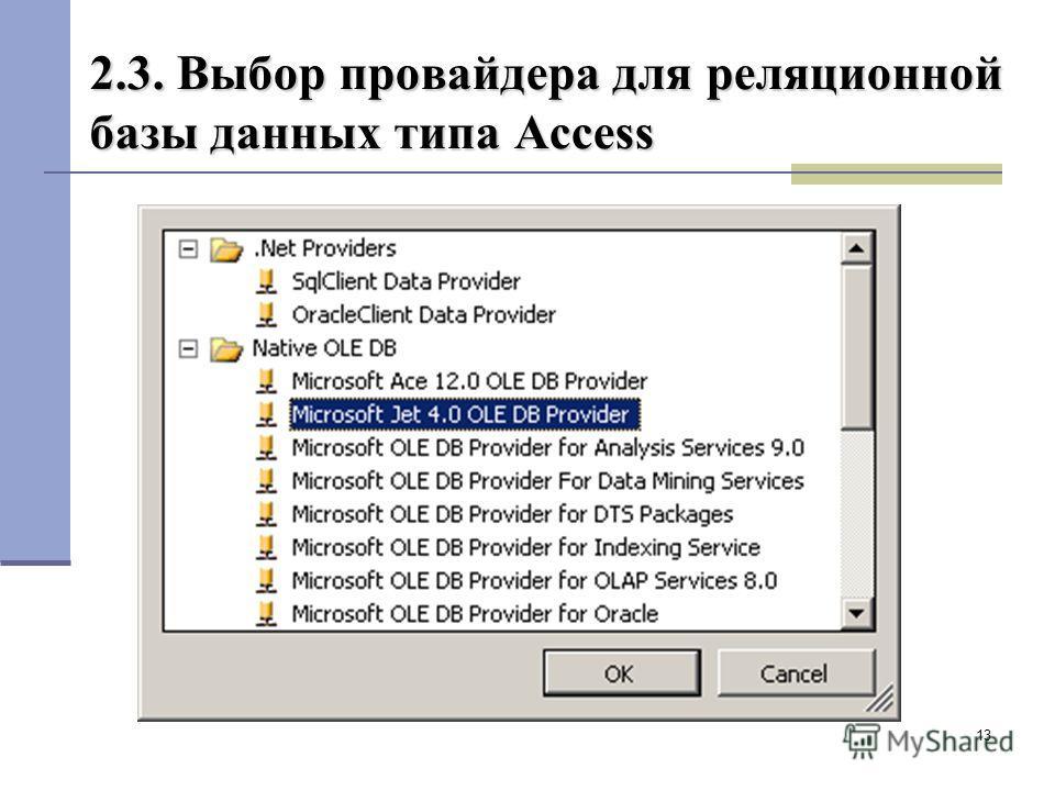 13 2.3. Выбор провайдера для реляционной базы данных типа Access