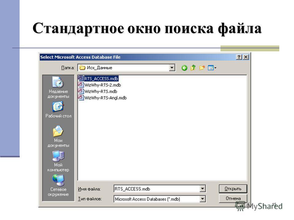 15 Стандартное окно поиска файла