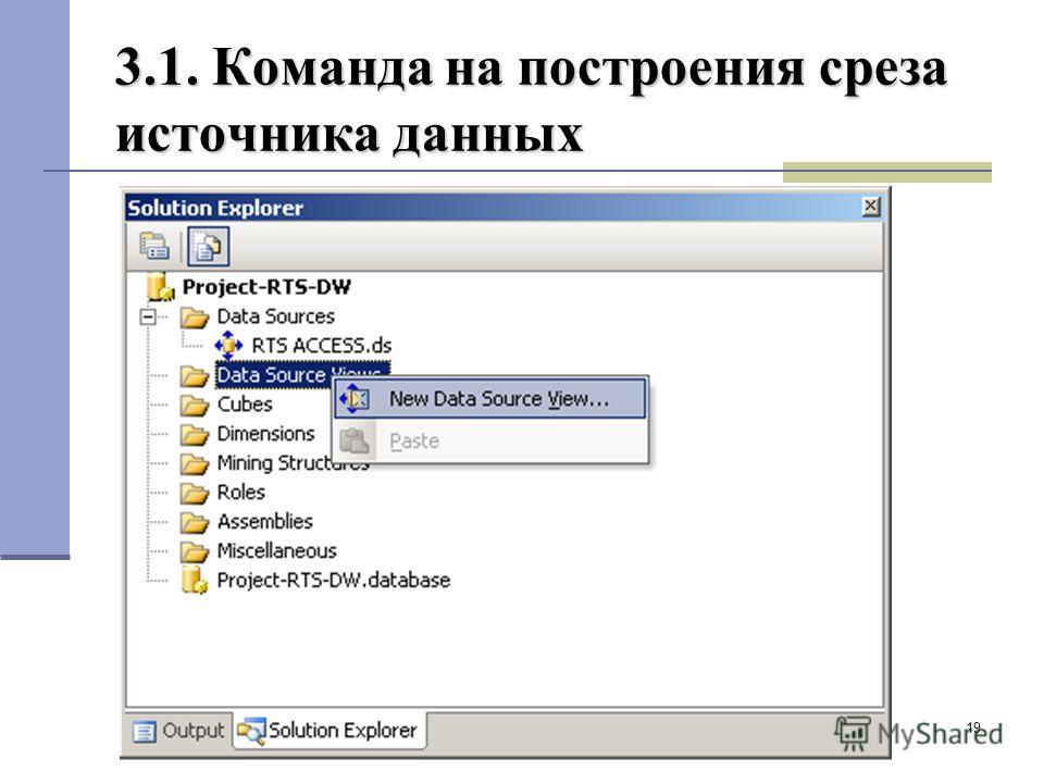 19 3.1. Команда на построения среза источника данных