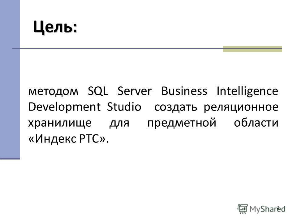 2 Цель: методом SQL Server Business Intelligence Development Studio создать реляционное хранилище для предметной области «Индекс РТС».