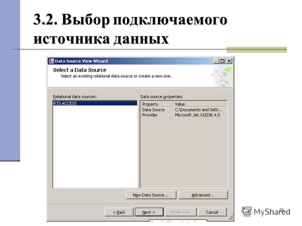 20 3.2. Выбор подключаемого источника данных