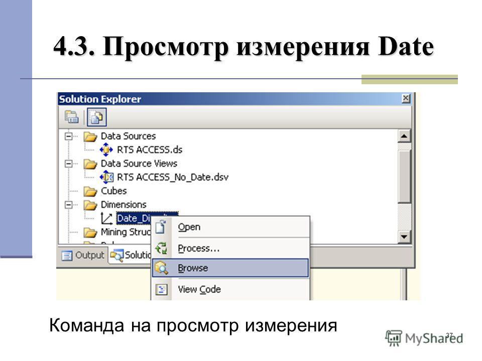37 4.3. Просмотр измерения Date Команда на просмотр измерения