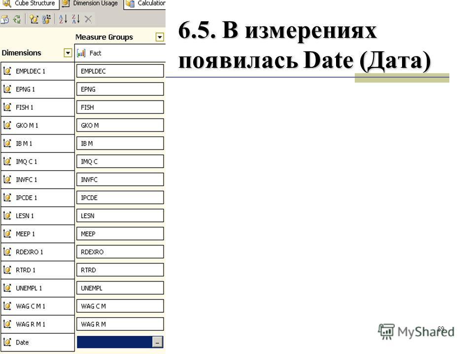 69 6.5. В измерениях появилась Date (Дата)