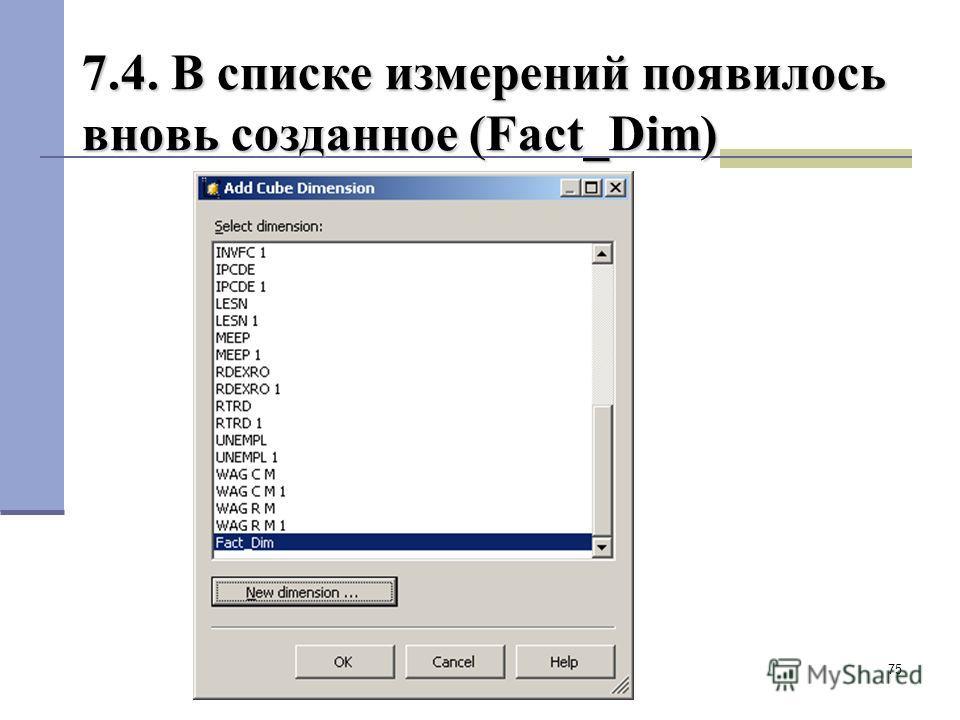 75 7.4. В списке измерений появилось вновь созданное (Fact_Dim)