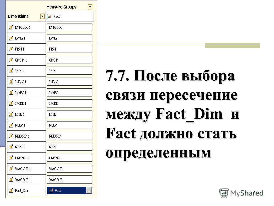 78 7.7. После выбора связи пересечение между Fact_Dim и Fact должно стать определенным